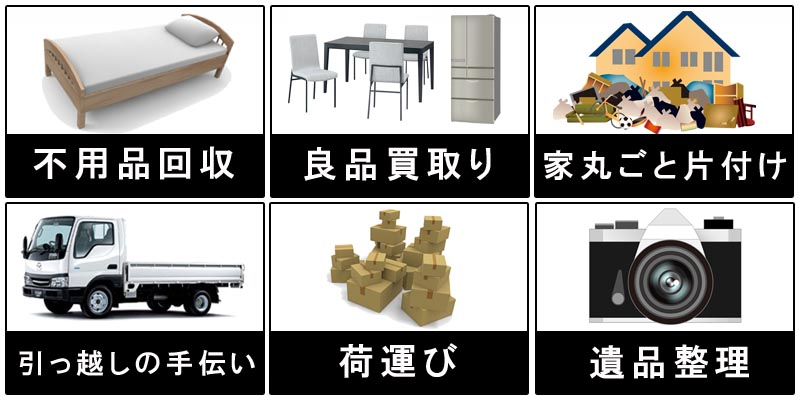 メニュー画像:不用品回収 良品買取り 家丸ごと片付け 遺品整理 引っ越しの手伝い 片付け代行