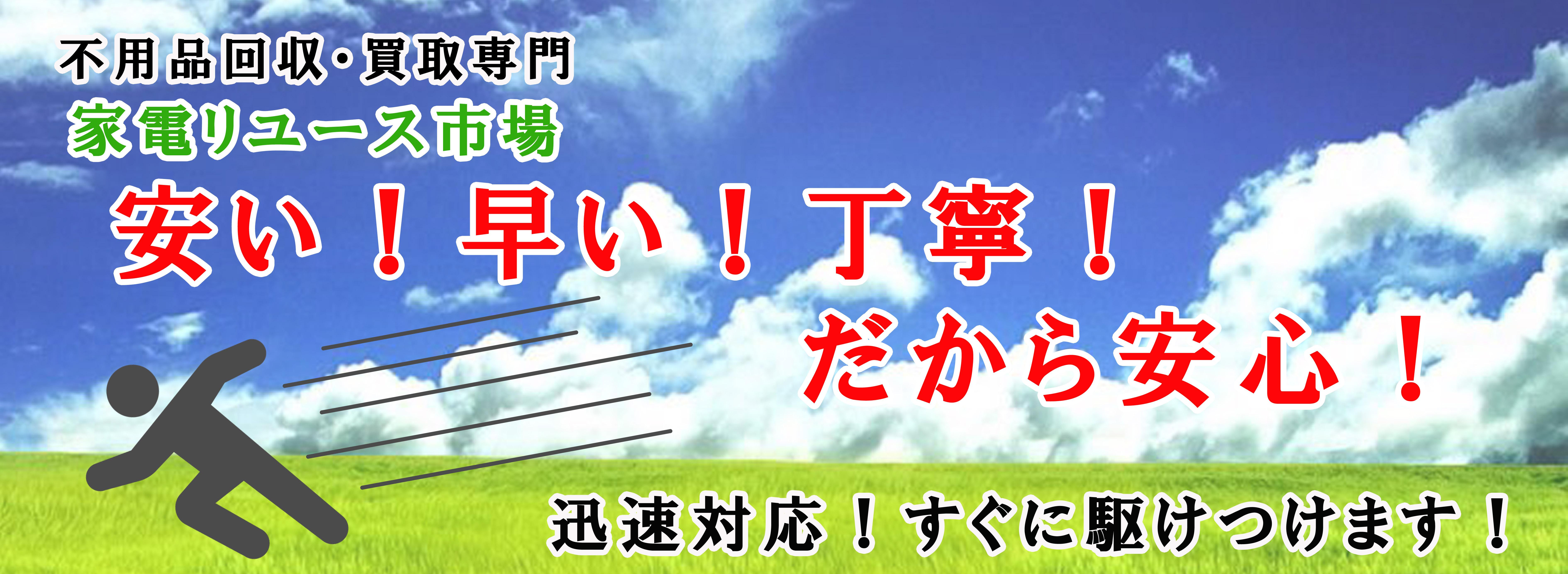 家電リユース市場 不用品回収・買取専門 愛知・名古屋・千種区TOPバナー